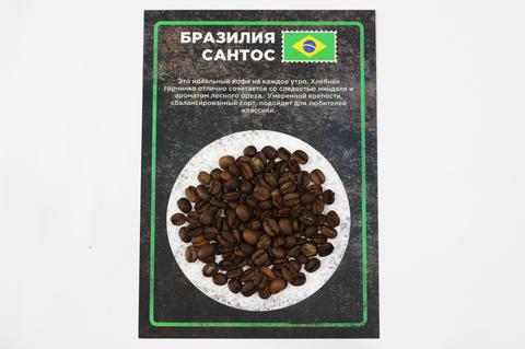 Кофе классический Бразилия Сантос ЧАЙ ИП Кавацкая М.А. 0,1кг
