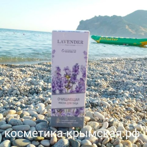 Маска для лица «Lavender» очищающая™Крымская Роза