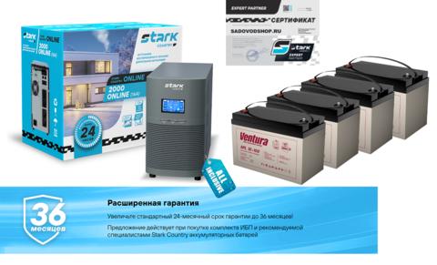 Комплект STARK 2000 ONLINE+GPL 12-100