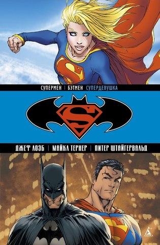 Супермен / Бэтмен. Том 2. Супердевушка