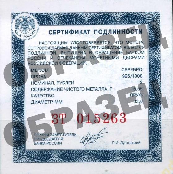2 рубля. 250-летие со дня рождения писателя Н М. Карамзина. 2016 г. Proof