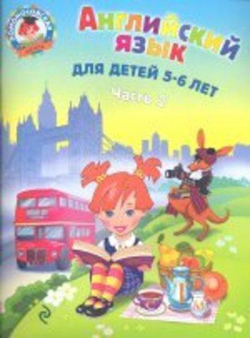 Английский язык: для детей 5-6 лет. Ч. 2.