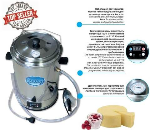 Пастеризатор молока бытовой 15 литров, фото