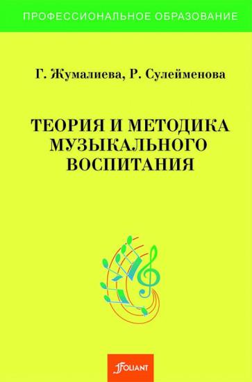 Теория и методика музыкального воспитания