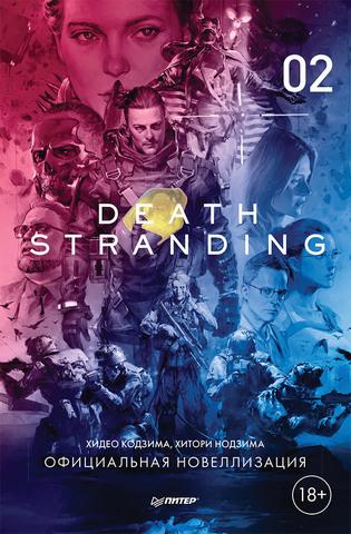 Death Stranding. Часть 2 (Хидео Кодзима)
