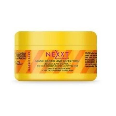 Маска для волос восстановление и питание, NEXXT, 200 мл