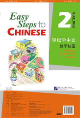 Easy Steps to Chinese vol.2 - Posters