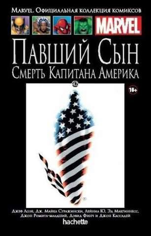 Ашет №42 Павший Сын. Смерть Капитана Америка (Б/У)
