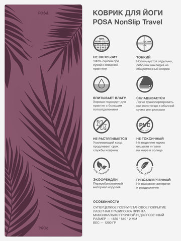 Коврик для йоги travel Non slip Herbs Purple 183*61*0,2 см