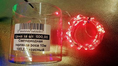 Светодиодная гирлянда роса 10м 100LED красный