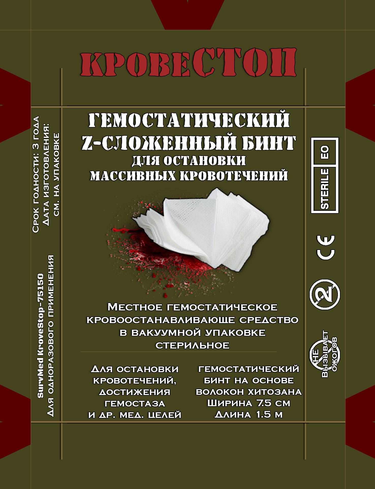 Кровоостанавливающий бинт КровеСТОП Z-fold 150 (гемостатическое перевязочное средство)
