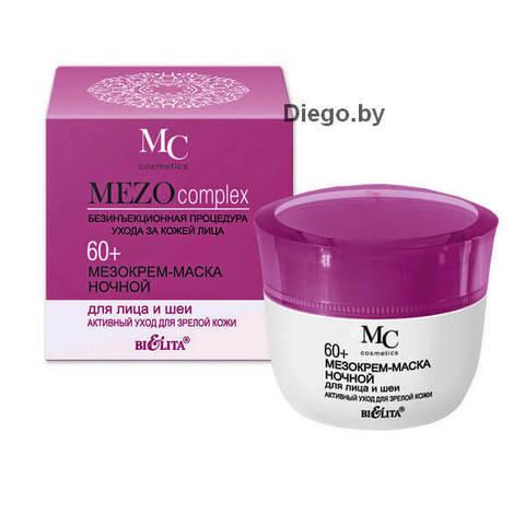 Мезокрем-маска ночной для лица и шеи 60+ , 50 мл ( Mezo Complex 60+ )