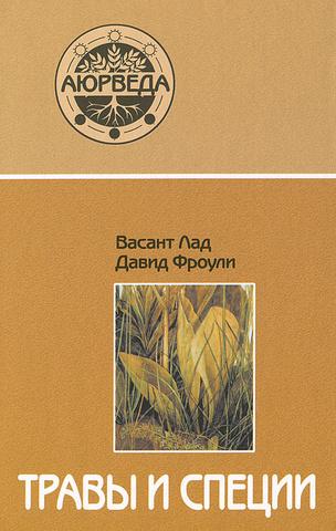 Книга Травы и специи