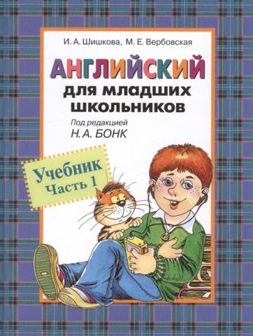 Шишкова И. А. Английский для младших школьников. Учебник, часть 1`