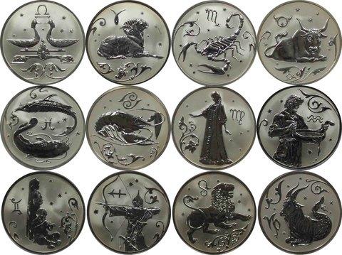 """Знаки зодиака"" - набор из 12 монет 2 рубля 2005 год Россия"