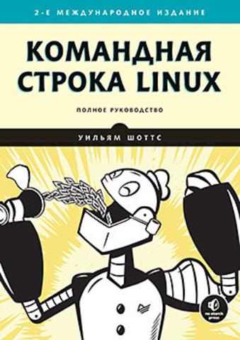 Командная строка Linux. Полное руководство. 2-е межд. изд.