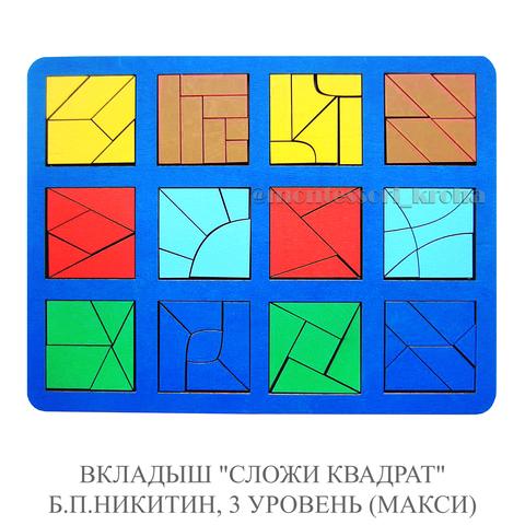 ВКЛАДЫШ «СЛОЖИ КВАДРАТ» Б.П.НИКИТИН, 3 УРОВЕНЬ (МАКСИ)