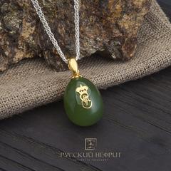 Кулон Яйцо с вензелем Екатерины II. Реплика фирмы К.Фаберже. Зелёный нефрит, серебро, позолота.