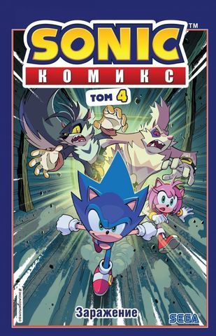 Sonic.Том 4. Заражение