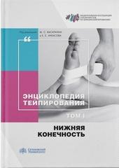 Энциклопедия тейпирования. Том I. Нижняя конечность