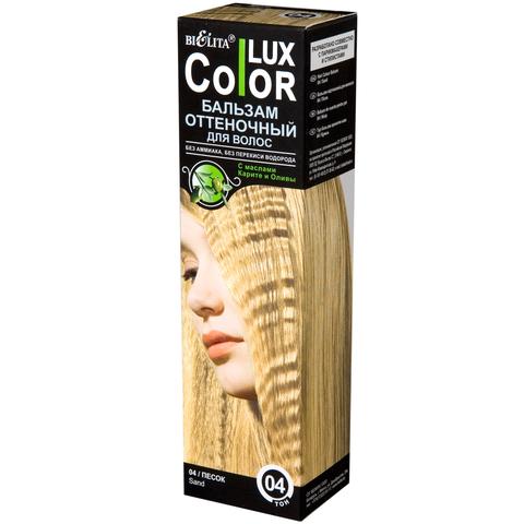 Белита COLOR LUX Бальзам оттеночный для волос тон 04 песок 100мл