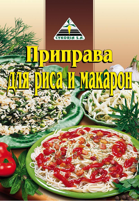 Приправа для риса и макарон, 45п х 30г