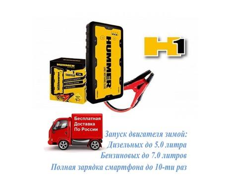 Пуско-зарядное устройство HUMMER H1