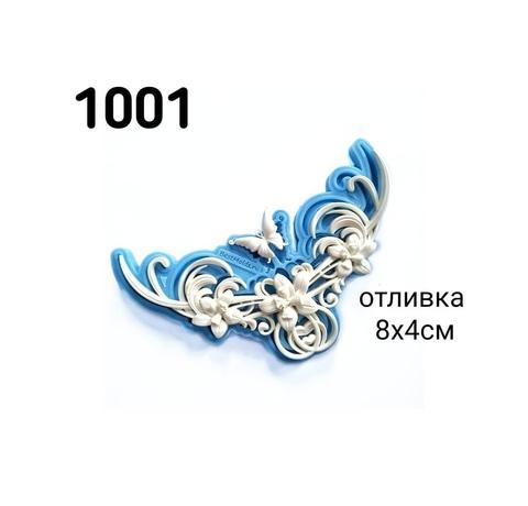 1001 Молд силиконовый. Орнамент изящный с бабочкой маленький.