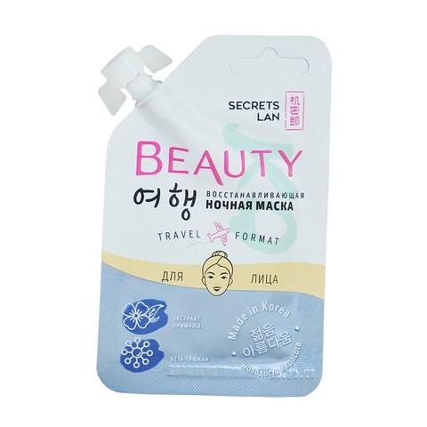 Secrets Lan Beauty Восстанавливающая ночная маска для лица, 10г