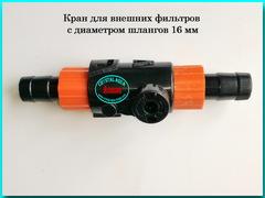 Кран для фильтров и насосов, 16 мм
