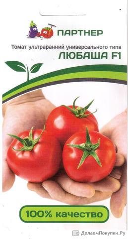 Семена Томат Любаша F1, ОГ