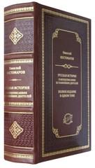 Николай Костомаров. Русская история.