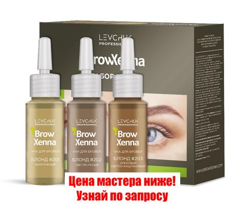 Набор хны для бровей Brow Henna «Блонд»