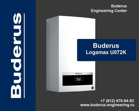 Buderus Logamax U072-28K Газовый Атмосферный котел Белый