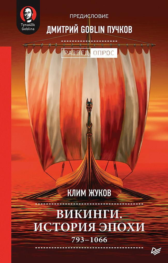 Викинги. История эпохи: 793-1066 гг. Предисловие Дмитрий GOBLIN Пучков (аудиокнига)