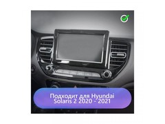 Магнитола для Hyundai Solaris (2020+) Android 10 4/64GB IPS DSP 4G модель CB-2441TS10