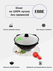 Казан чугунный узбекский 22 литра