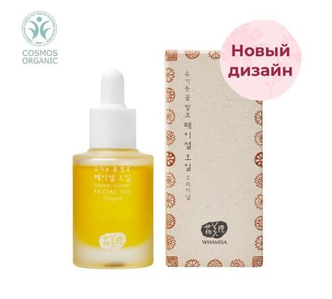 Whamisa Organic Flowers Facial Oil (Natural Fermentation)