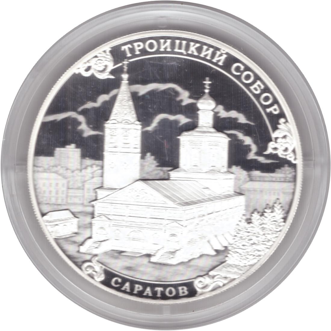 """3 рубля 2018 года """"Троицкий собор, г. Саратов"""" PROOF"""