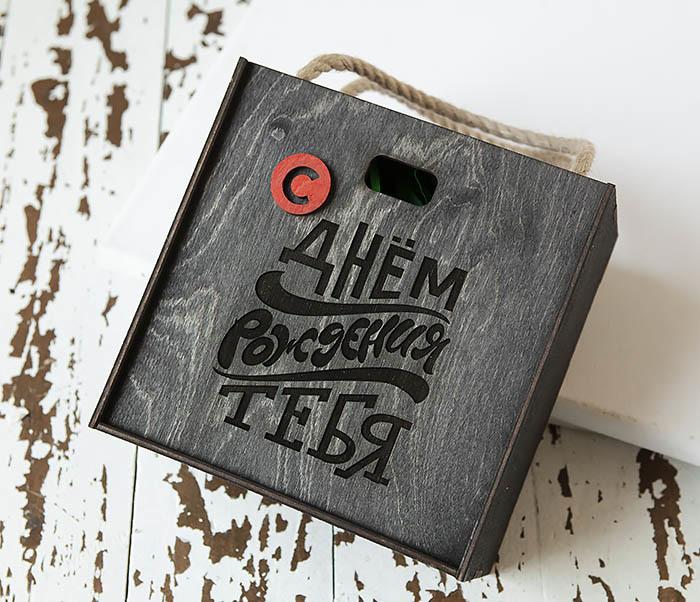 BOX228-1 Деревянная подарочная коробка с надписью «С Днем Рождения Тебя» (17*17*10 см) фото 07