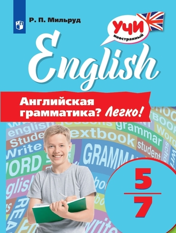 Радислав Мильруд: Английский язык. 5-7 классы. Английская грамматика? Легко!