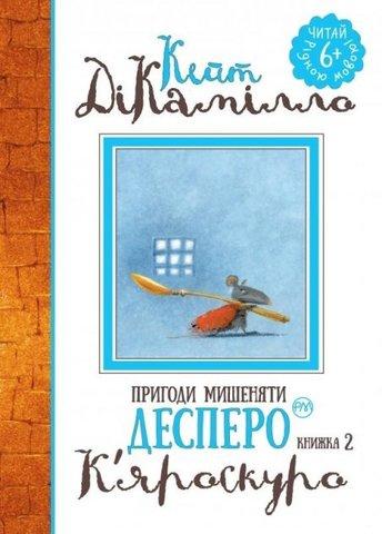 Пригоди мишеняти Десперо. Книга 2. К'яроскуро