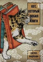 Кот, который любил книги. Ранобэ.