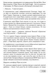 Игрожур. Великий русский роман про игры