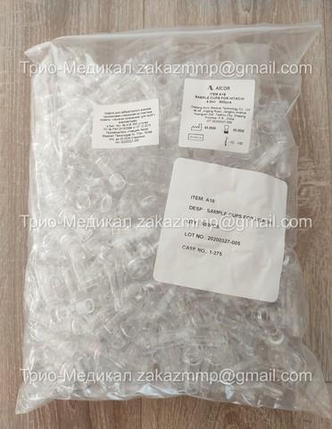 Чашки для разведения проб тип HITACHI, 4 мл. Упаковка 500 шт (Китай)