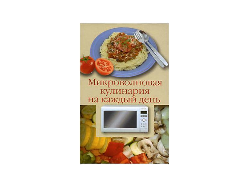 Литература Микроволновая кулинария на каждый день (автор - Лидин А.) 753_G_1401820126947.jpg