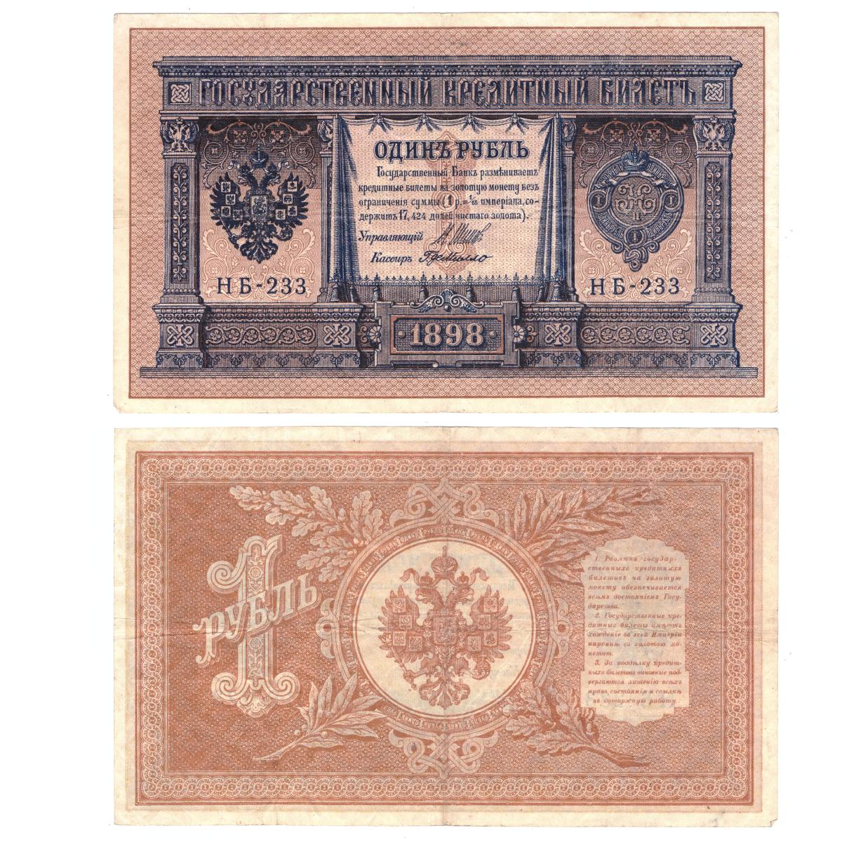 Кредитный билет 1 рубль 1898 Шипов Г де Мило (серия НБ-233) VF