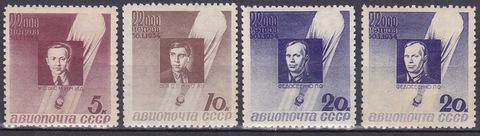 1934 № 373-5 *MH , 375 оттенки
