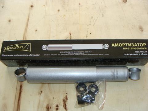 Амортизатор УАЗ  MetalPart (масл.) 3151/3741 Усилен (задн/перед)