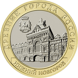 10 рублей Нижний Новгород, Нижегородская область. 2021 год.